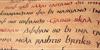 Pfeffer Mediæval G Font handwriting text