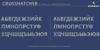 Crosshatcher Font text typography