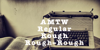 AMTW-R Font indoor weapon