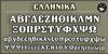 FHA Nicholson French NCV Font screenshot text