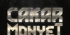 Cakar Monyet Font poster