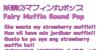 FairyMuffinRoundPop Font
