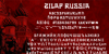 Zilap Russia Personal Use Font screenshot design