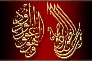 Aayat Quraan_031