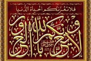Aayat Quraan_054