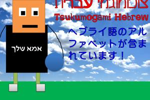 Tsukumogami Hebrew