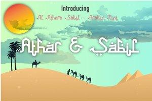 Al Athara Sabil
