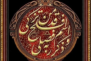My Font Quraan 5