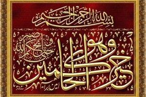 Aayat Quraan_057