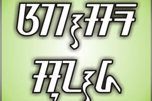 waskita - aksara sunda