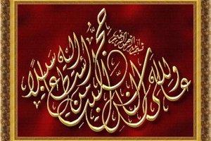 Aayat Quraan_053