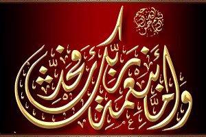 Aayat Quraan_041