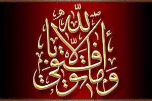 Aayat Quraan_042