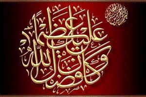 Aayat Quraan_043