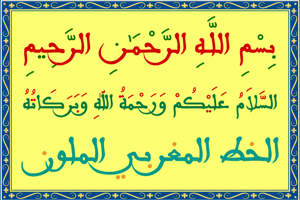 arabswell color maroc