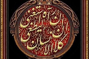 My Font Quraan 6
