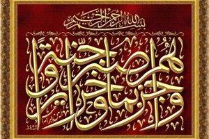 Aayat Quraan_058