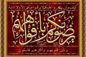Aayat Quraan_055