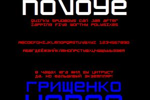 Grishenko Novoye NBP