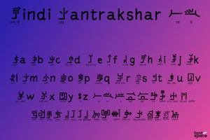 Hindi Mantrakshar 01