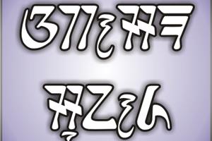 elnaya - aksara sunda