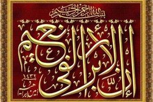 Aayat Quraan_049