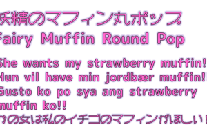 Fairy Muffin Round Pop