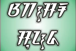 buwana - aksara sunda
