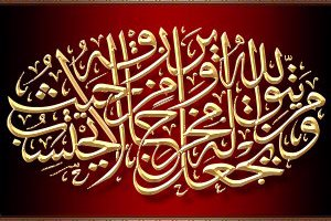 Aayat Quraan_044
