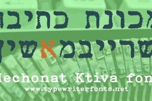 Mechonat Ktiva
