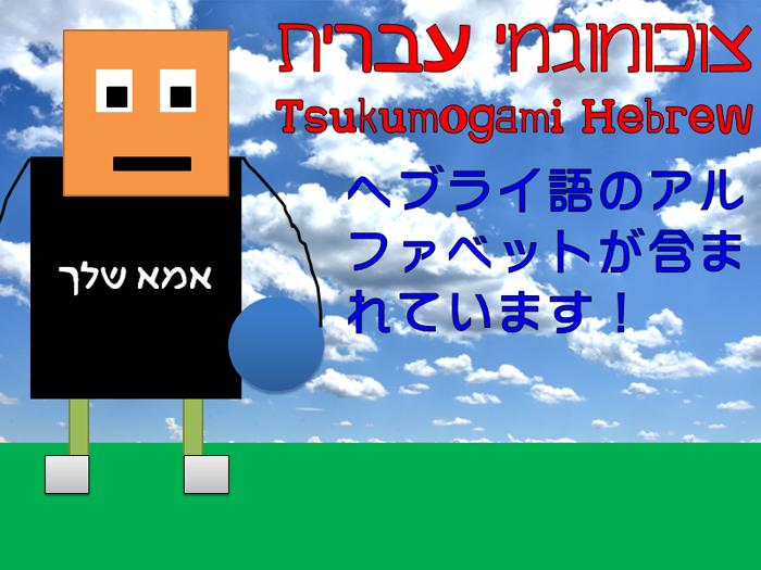 Tsukumogami Hebrew poster