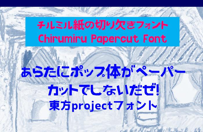 Chirumiru Papercut Font poster
