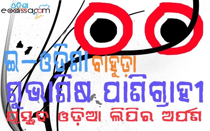 eOdissa Bahuda Font poster