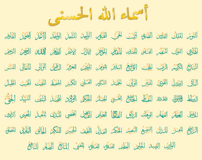 allah names 99 color Font poster