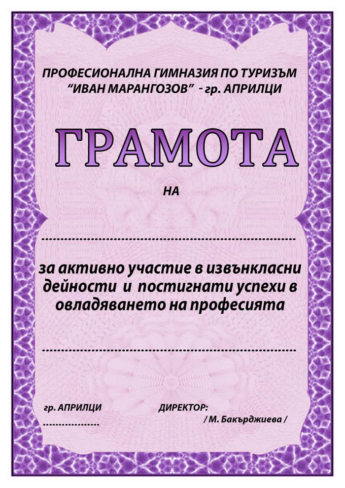 hetarosia Font poster