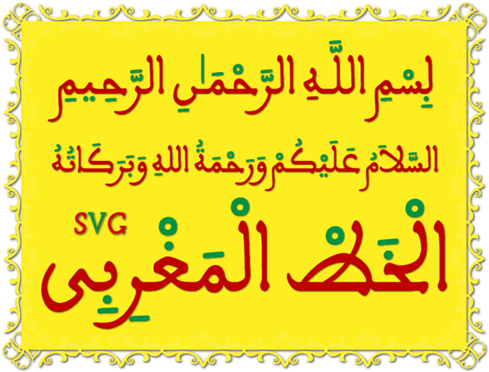 aalmaghribi color Font poster