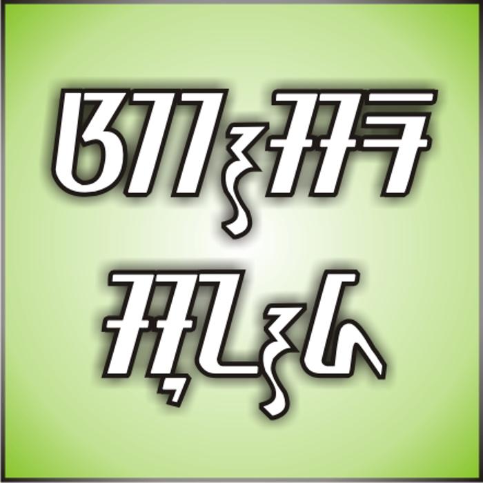 waskita - aksara sunda Font poster