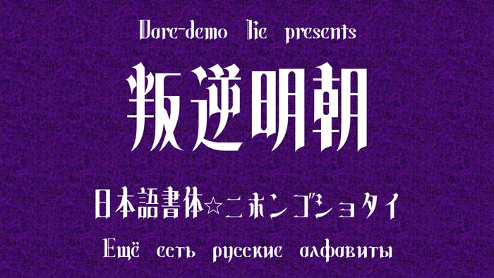 Hangyaku Font poster