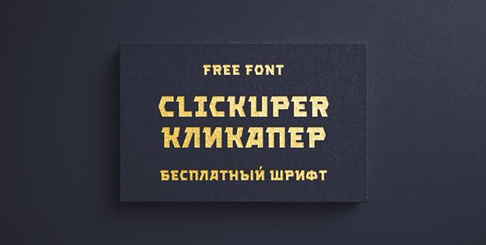 Clickuper Font poster