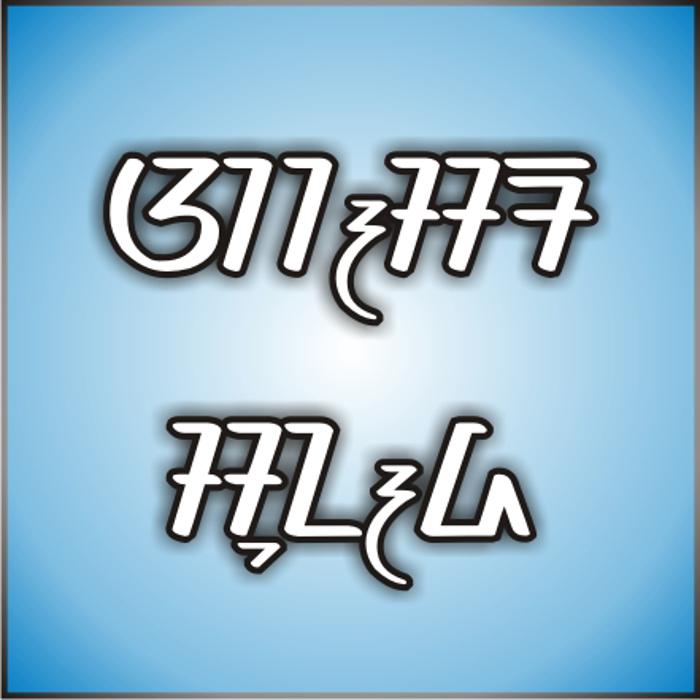antara - aksara sunda Font poster