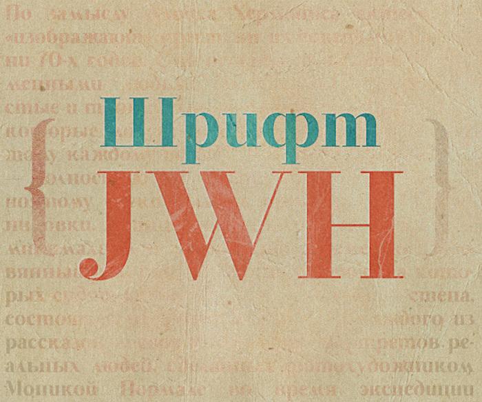 JWH Font poster