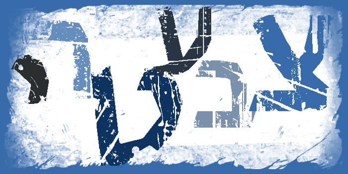 Tzeva Tari Font poster