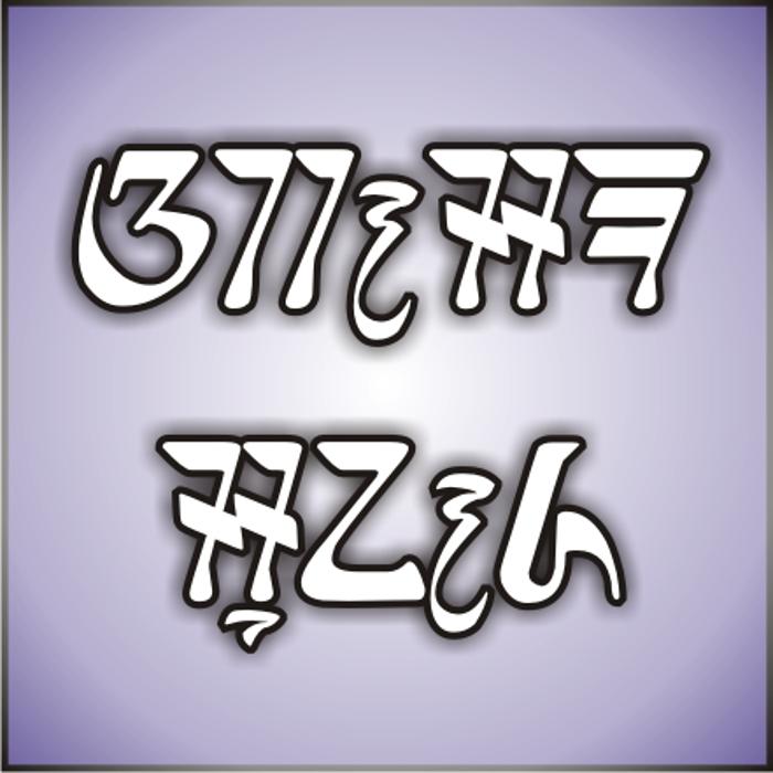 elnaya - aksara sunda Font poster