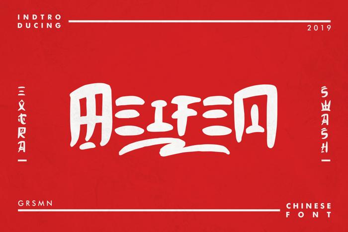 Meifen Font poster