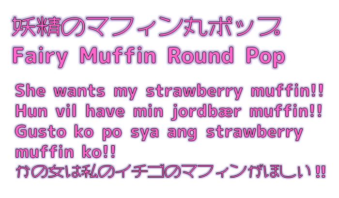 Fairy Muffin Round Pop Font poster