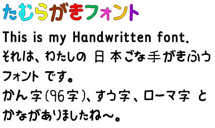 Tamuragaki Font poster