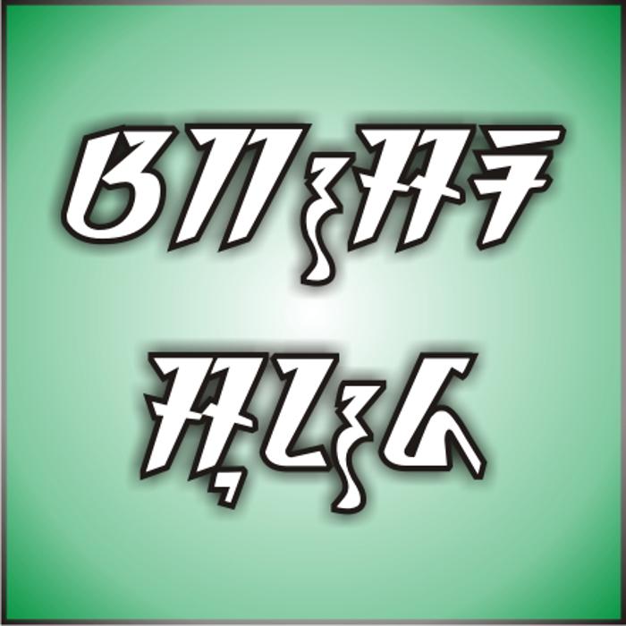 buwana - aksara sunda Font poster