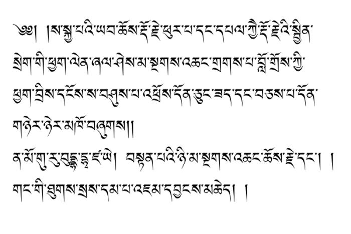 Yagpo Tibetan Sambhota Uni Font poster