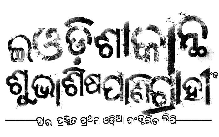 eOdissaKaanthaUni Font poster