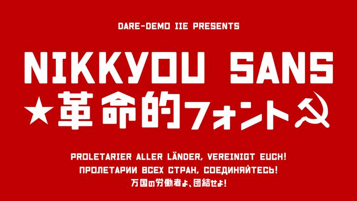 Nikkyou Sans Font screenshot design